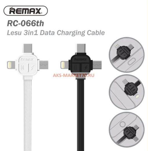 Кабель REMAX Lesu 3in1 RC-066th