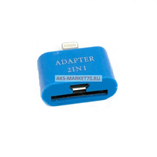 """Переходник """"LP"""" 2 в 1 с 30 pin/micro USB на 8 pin lightning (синий)"""